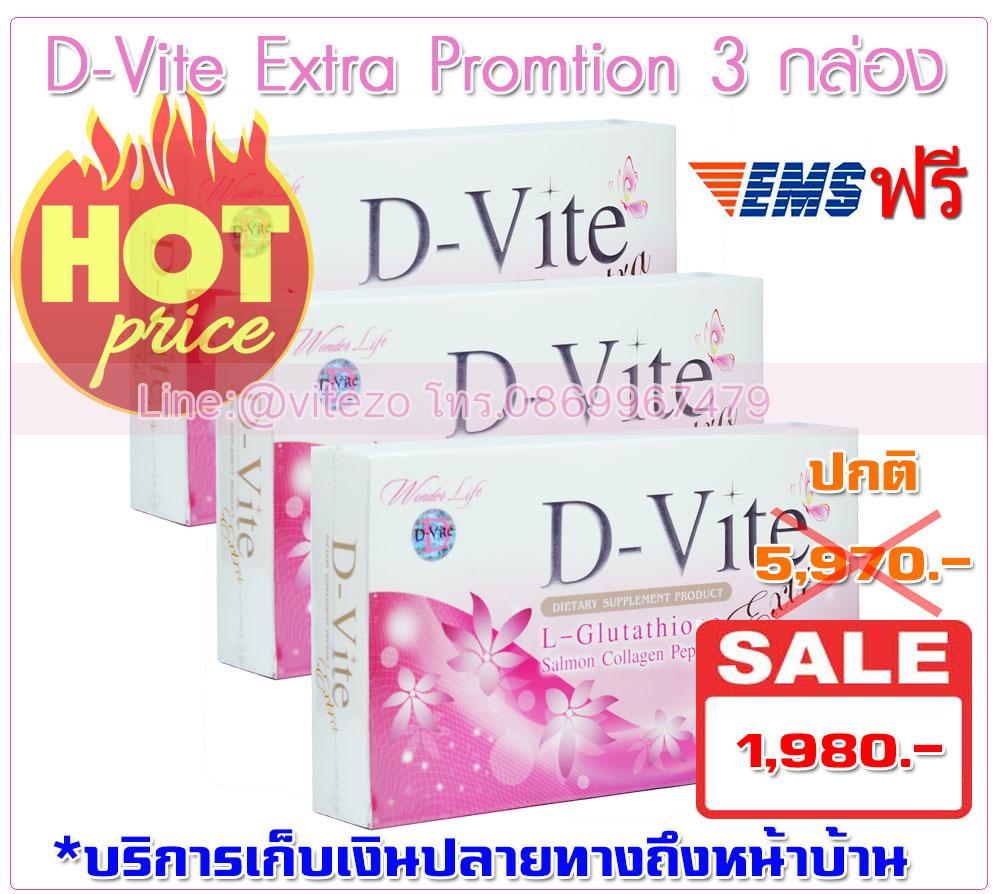 d-vite promotion 3 box