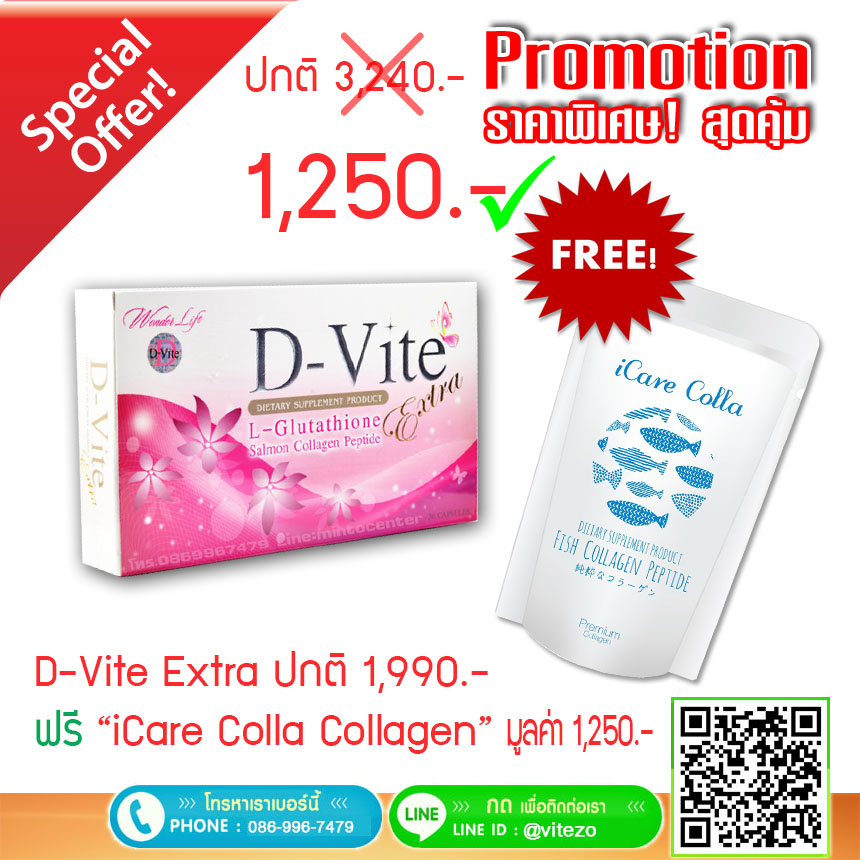 d-virte icare colla promotion