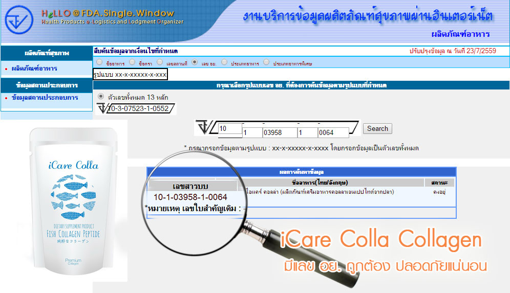 icare colla collagen อย