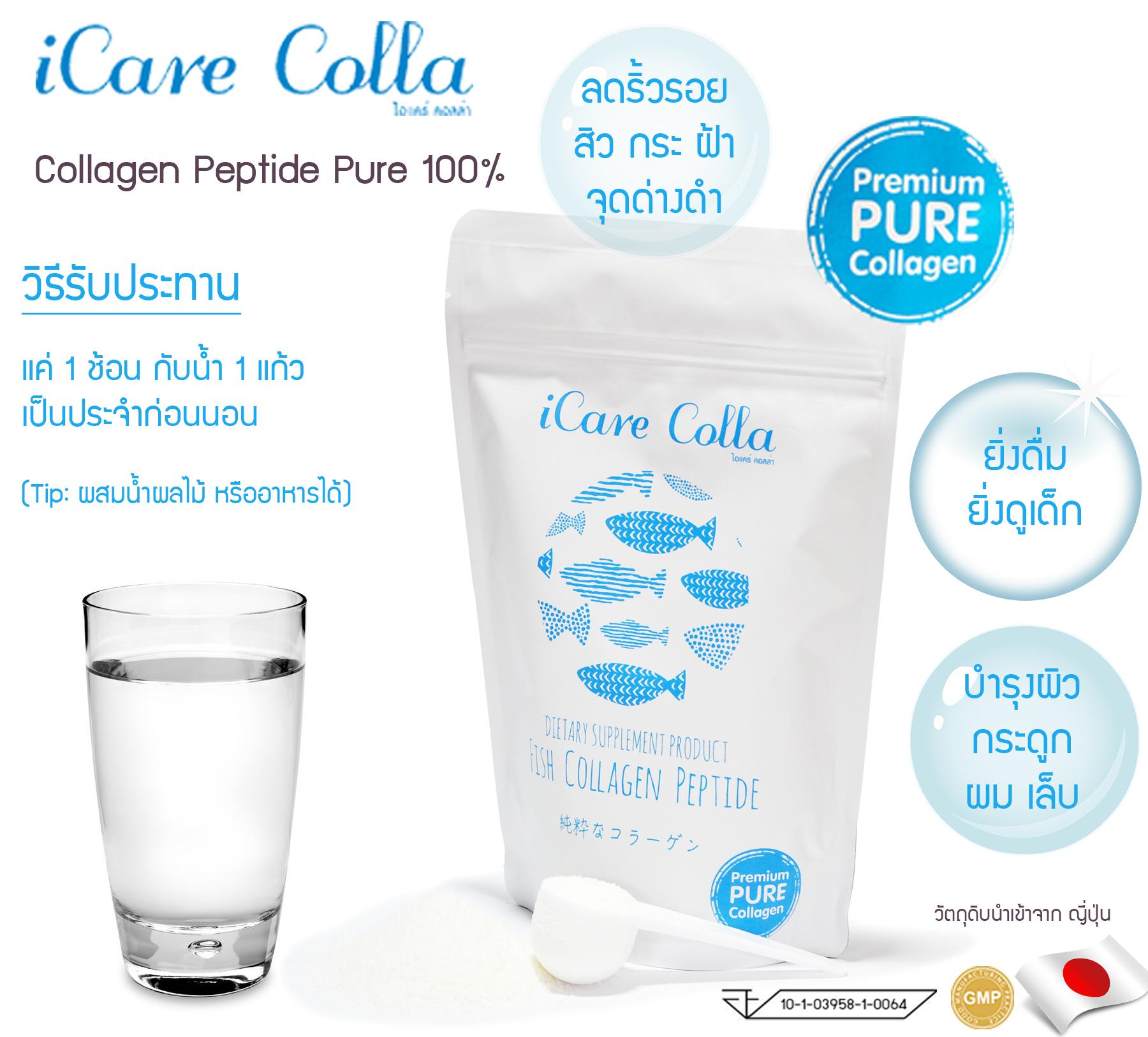 วิธีกิน icare colla